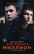 Дмитрий Шахов - Как поднять миллион. Исповедь z@drota' обложка книги