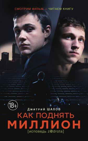 Дмитрий Шахов - Как поднять миллион. Исповедь z@drota обложка книги