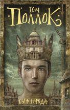 Том Поллок - Сын города' обложка книги