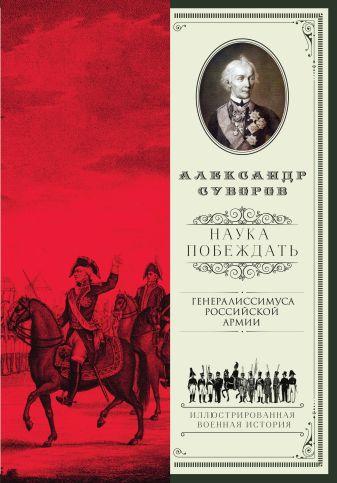 Суворов А.В. - Наука побеждать обложка книги