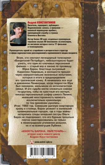 Юность барона. Обретения Андрей Константинов