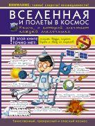 . - Вселенная и полеты в космос. Книга о которой мечтает каждый мальчишка' обложка книги