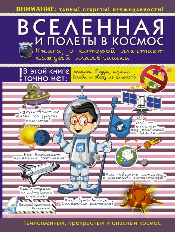 Вселенная и полеты в космос. Книга о которой мечтает каждый мальчишка