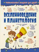 . - Вселенноведение и планетология' обложка книги