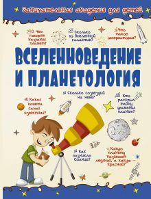 Вселенноведение и планетология