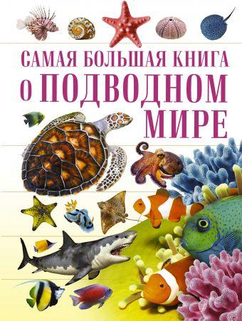 О подводном мире .