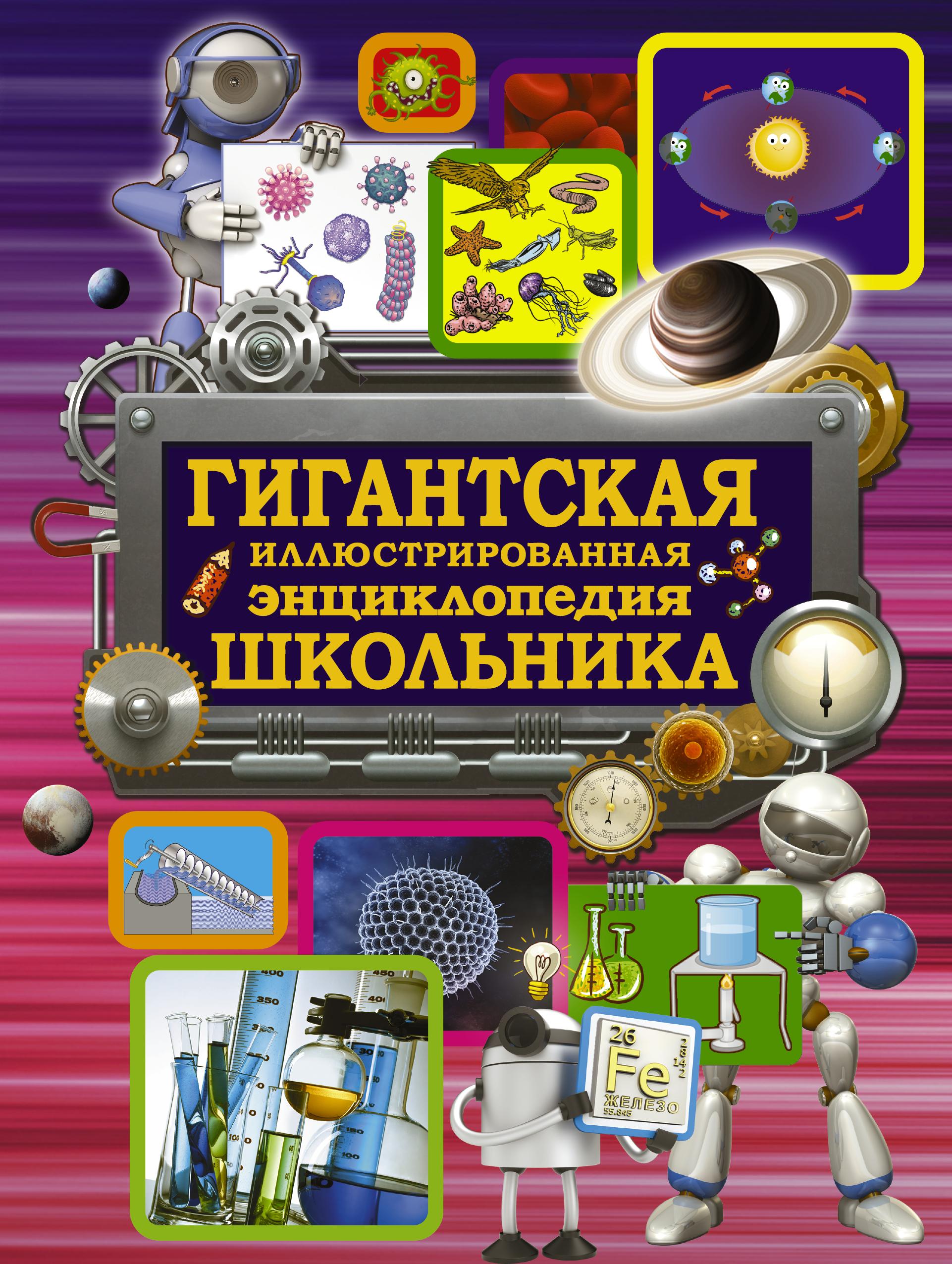 . Гигантская иллюстрированная энциклопедия школьника
