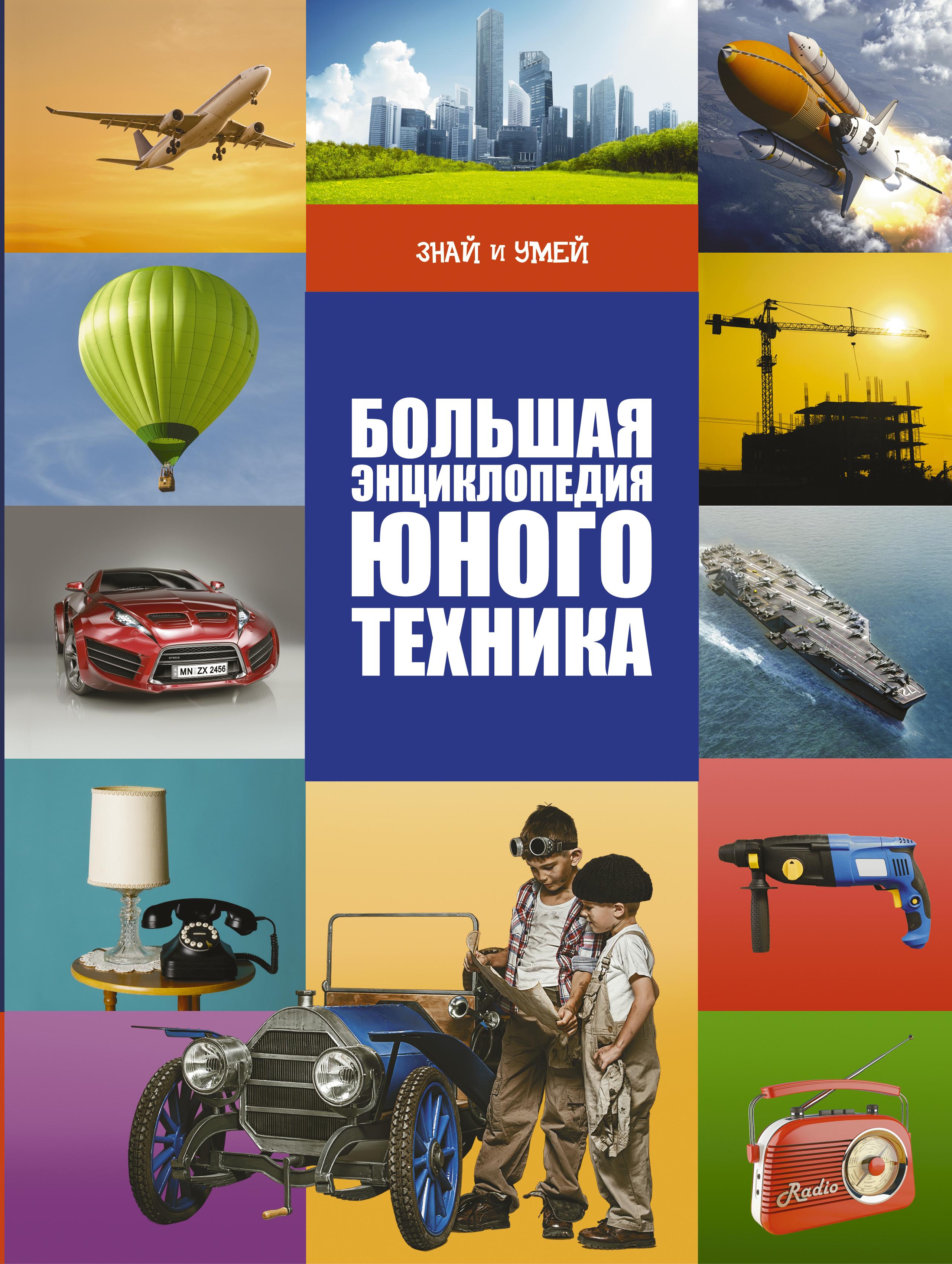 Купить со скидкой Большая энциклопедия юного техника