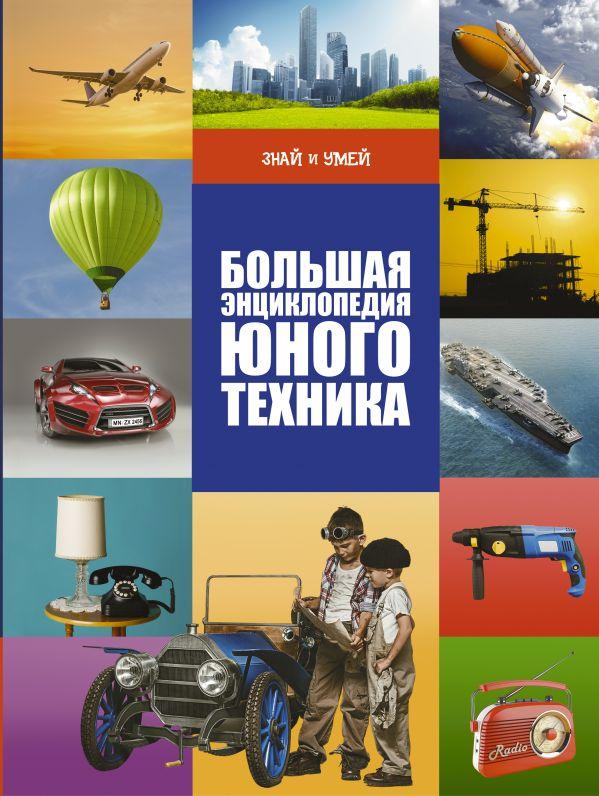 Большая энциклопедия юного техника Ликсо В.В.