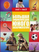 . - Большая энциклопедия юного экспериментатора' обложка книги