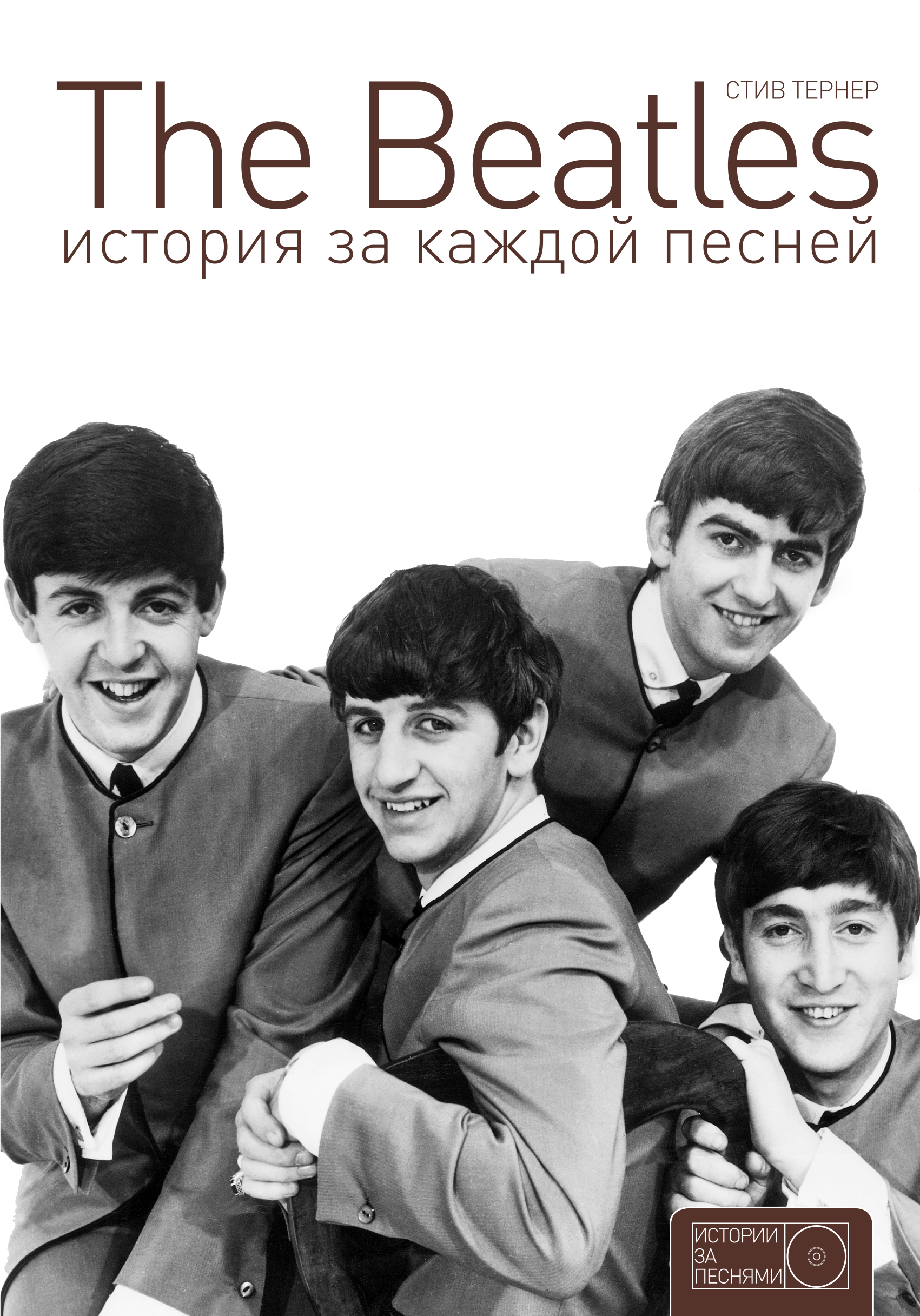 Тернер Стив The Beatles. История за каждой песней тина тернер regula curti dechen shak dagsay sawani shende sathaye love within beyond