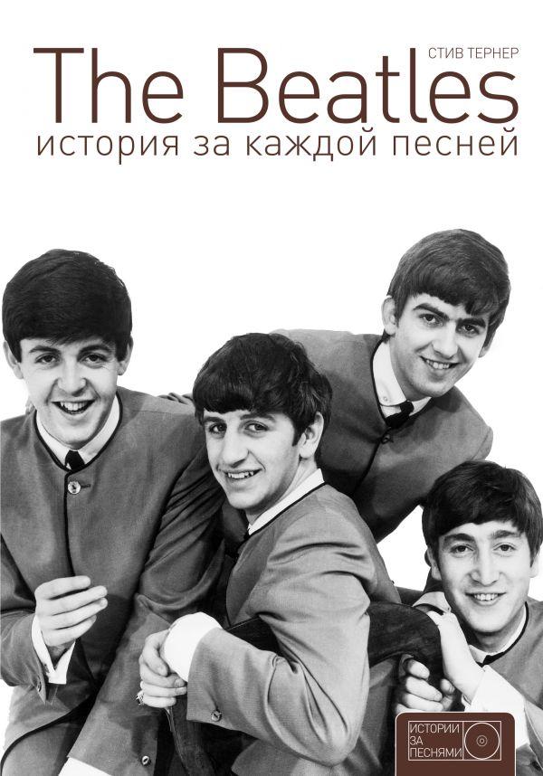 Фото - Тернер Стив The Beatles. История за каждой песней доэни д radiohead история за каждой песней