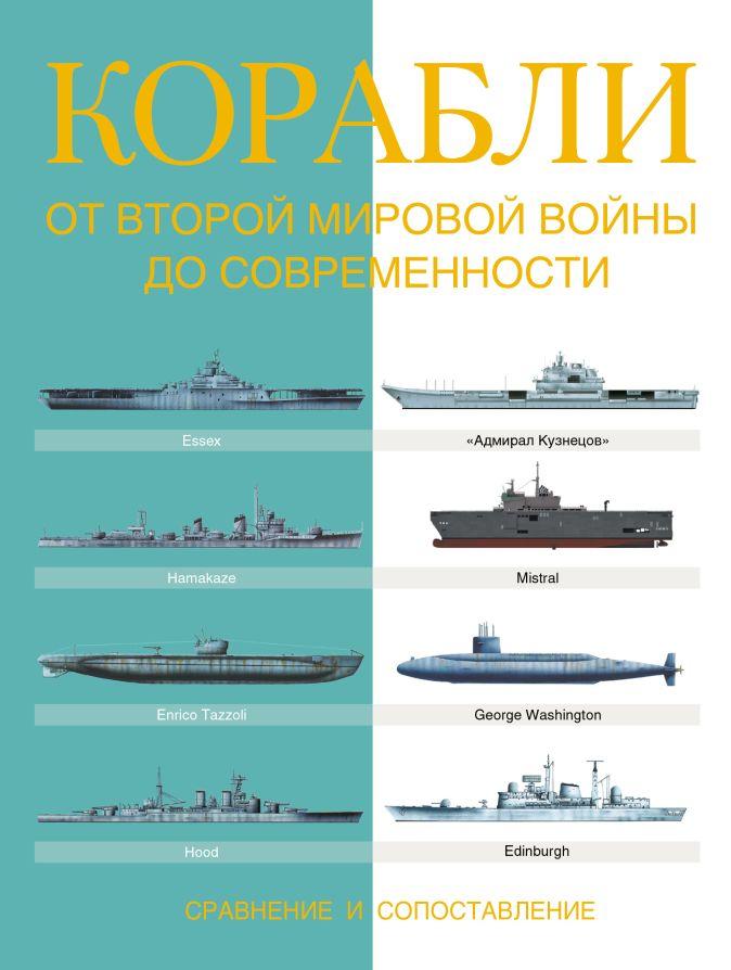 Корабли. От Второй мировой войны до современности. Сравнение и сопоставление