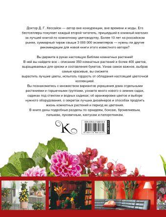 Лучшие растения для вашего дома Хессайон Д.Г.