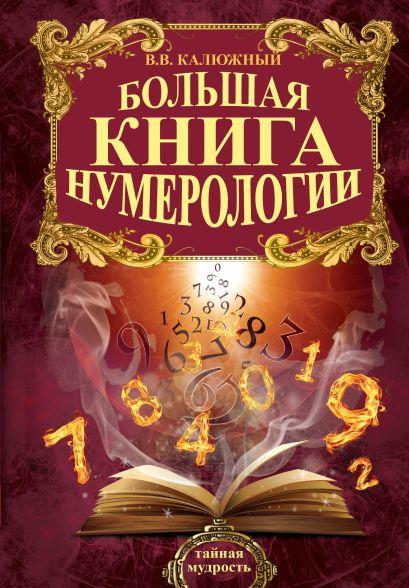 Большая книга нумерологии - фото 1