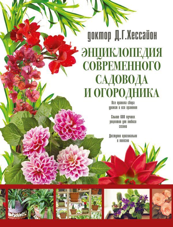Энциклопедия современного садовода и огородника Хессайон Д.Г.