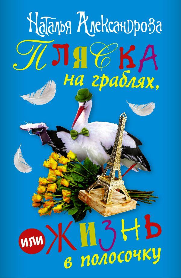 Пляска на граблях, или Жизнь в полосочку (комплект из 4 книг) Александрова Наталья