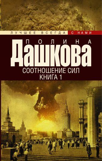 Соотношение сил. Книга 1 Полина Дашкова