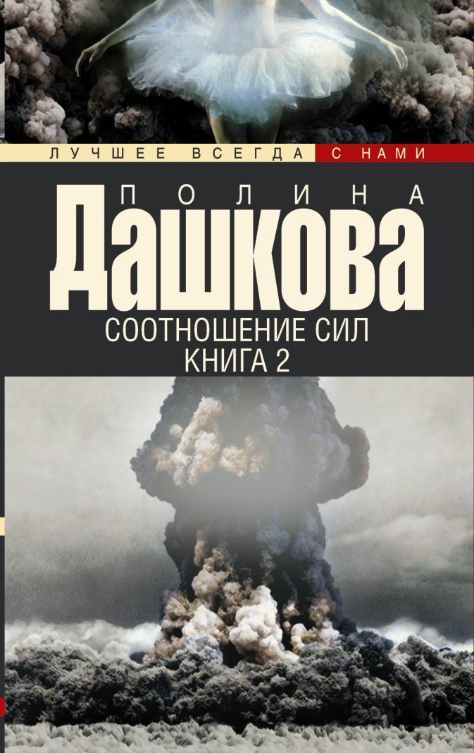 Полина Дашкова - Соотношение сил. Книга 2 обложка книги