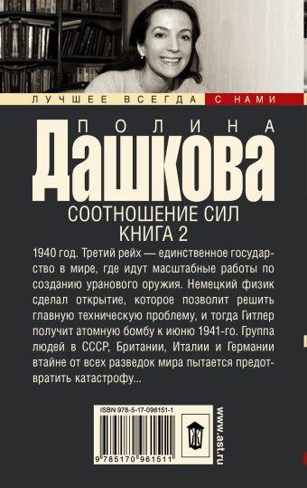 Соотношение сил. Книга 2 Полина Дашкова
