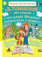 Истории про дядю Фёдора, Матроскина и Шарика