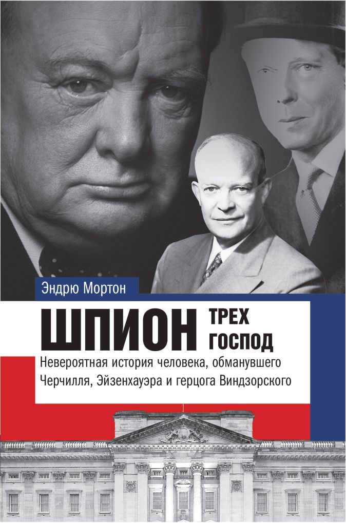 Мортон Эндрю - Шпион трех господ: невероятная история человека, обманувшего Черчилля, Эйзенхауэра и Гитлера обложка книги