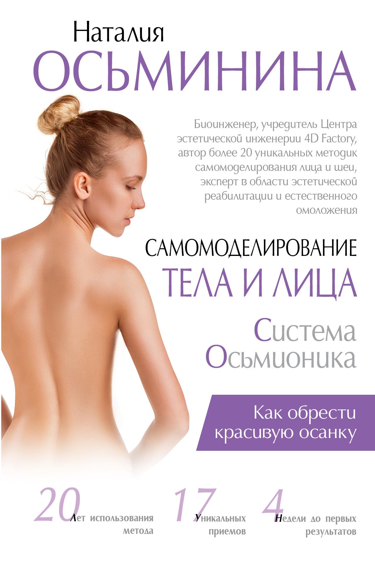 Осьминина Н.Б. Самомоделирование тела и лица: система Осьмионика. Как обрести красивую осанку осьминина наталия борисовна биогимнастика для лица система фейсмионика