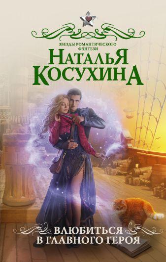 Наталья Косухина - Влюбиться в главного героя обложка книги