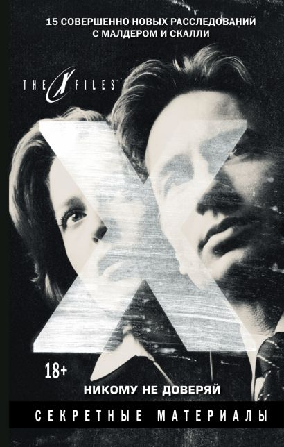 The x-files. Секретные материалы. Никому не доверяй - фото 1