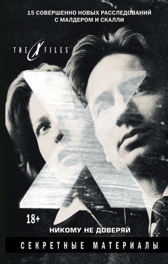 Мейберри Д. - The x-files. Секретные материалы. Никому не доверяй обложка книги