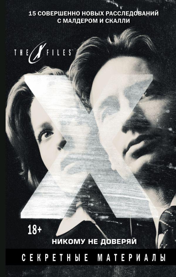 The x-files. Секретные материалы. Никому не доверяй Мейберри Д.
