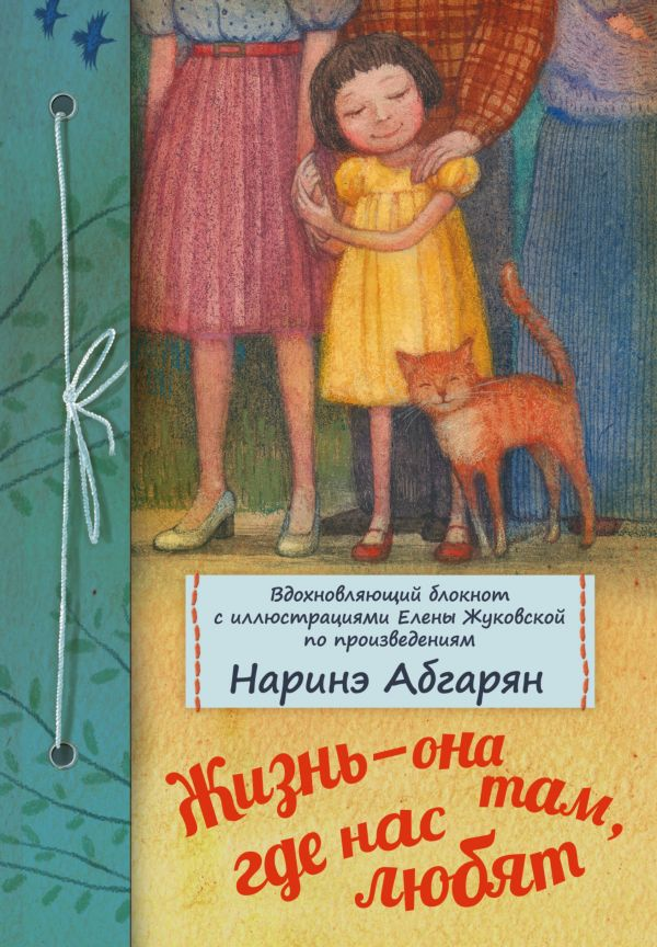 Абгарян Наринэ Жизнь — она там, где нас любят абгарян наринэ юриковна счастье муры