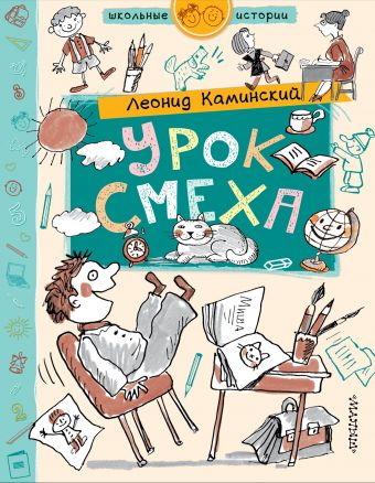 Урок смеха Леонид Каминский
