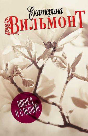 Екатерина Вильмонт - Вперед и с песней! (Комплект из 4 книг) обложка книги