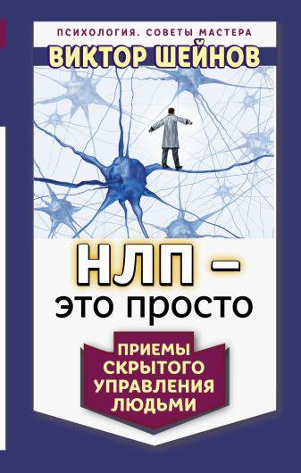 Виктор Шейнов - НЛП - это просто. Приемы скрытого управления людьми обложка книги