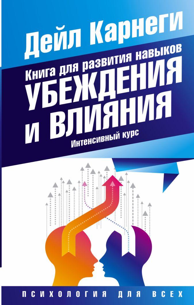 Карнеги Д. - Книга для развития навыков убеждения и влияния. Интенсивный курс обложка книги