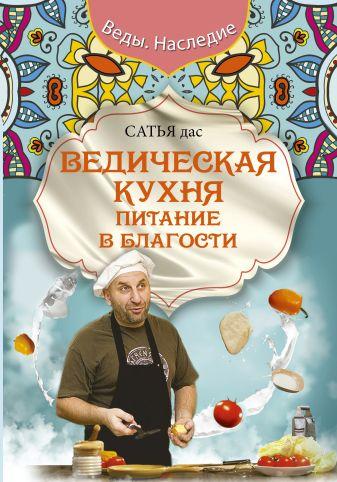 Сатья - Ведическая кухня. Питание в благости обложка книги