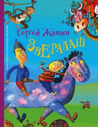 Звералаш Сергей Жатин