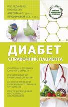 Аметов А.С. - Диабет. Справочник пациента' обложка книги