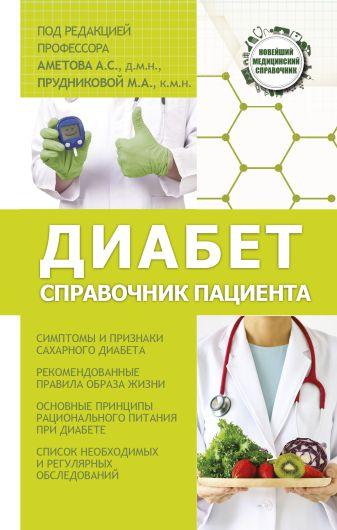 Аметов А.С. - Диабет. Справочник пациента обложка книги