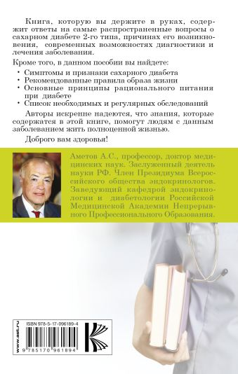Диабет. Справочник пациента Аметов А.С.