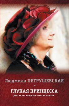 Глупая принцесса: рассказы, повести, пьесы, сказки