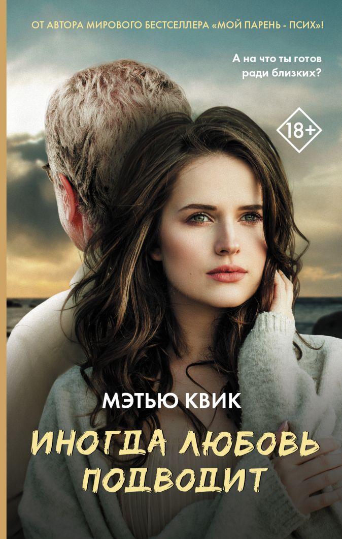 Мэтью Квик - Иногда любовь подводит обложка книги