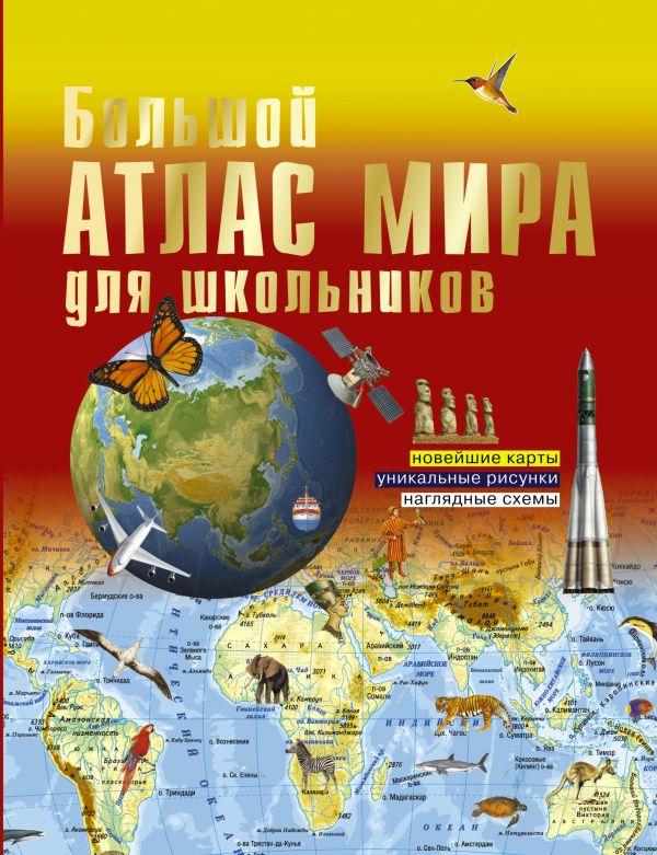 Большой атлас мира для школьников большой атлас россии для школьников