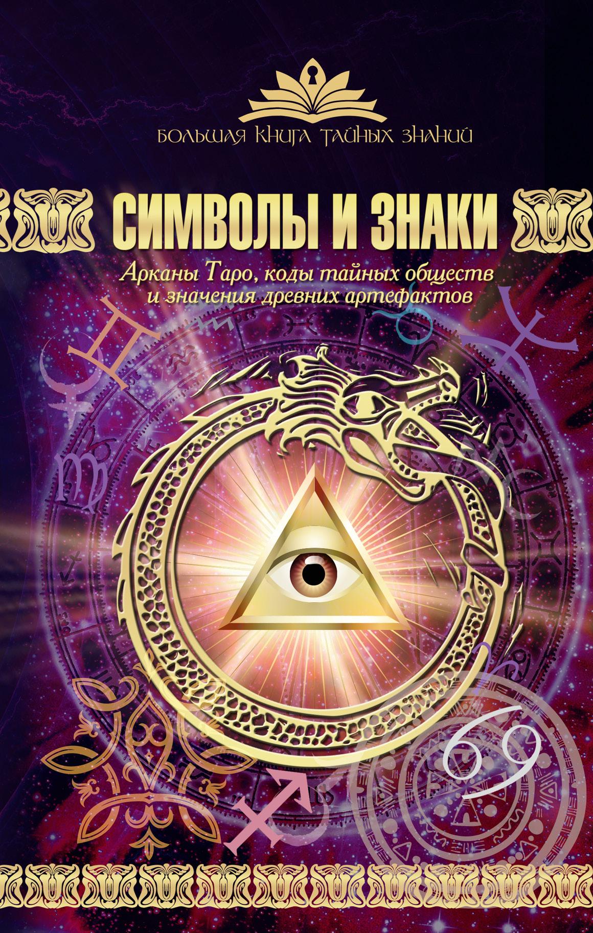 Символы и знаки. Арканы Таро, коды тайных обществ и значения древних артефактов