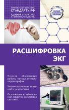 Миронов С.Л. - Расшифровка ЭКГ' обложка книги