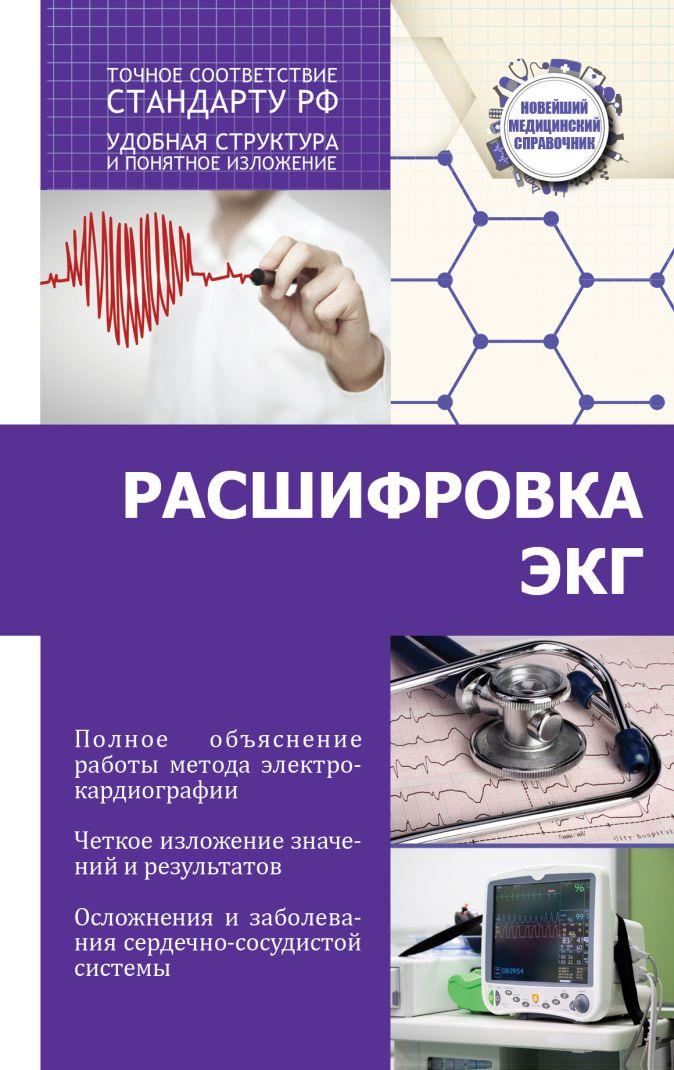 Миронов С.Л. - Расшифровка ЭКГ обложка книги