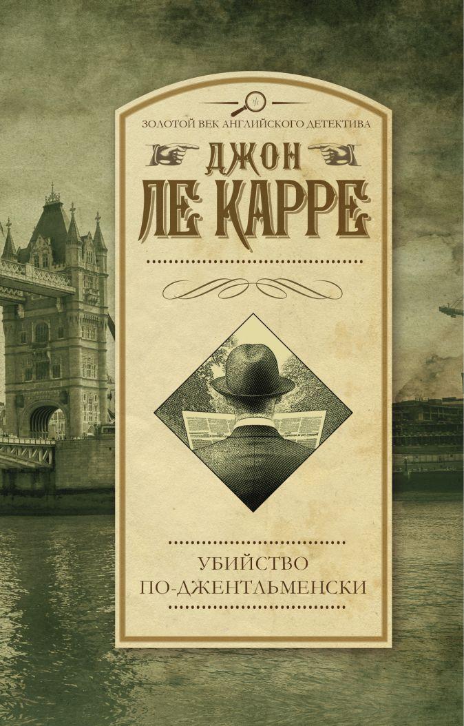 Ле Карре Джон - Убийство по-джентльменски обложка книги