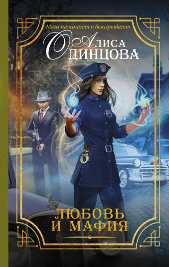 Любовь и мафия Одинцова А.В.