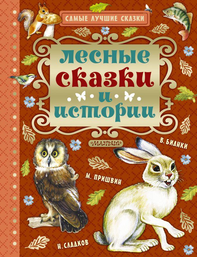 Бианки В.В., Пришвин М.М., Сладков Н.И. - Лесные сказки и истории обложка книги